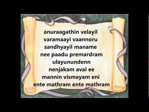 Anuraagathin Velayil Lyrics- Thattathin Marayathu...