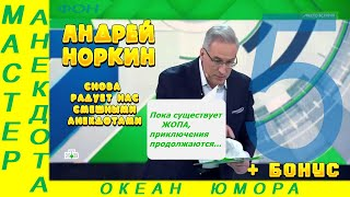 Смешно ДО СЛЕЗ 5 Андрей Норкин Подборка Свежих Анекдотов