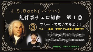 <Flute Solo>バッハ 無伴奏チェロ組曲1番 BWV1007 #クーラント/ J.S.Bach Cello suite N0.1 BWV1007 3# Courante