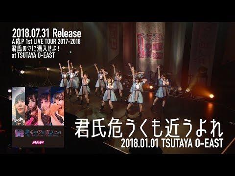 【LIVE】君氏危うくも近うよれ / A応P (2018/01/01 @TSUTAYA O-EAST)