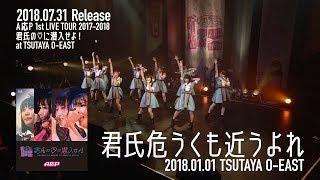 2018/01/01に行われた、A応P 1st LIVE TOUR 2017-2018 君氏の♡に潜入せよ!@TSUTAYA O-EASTでのライブ映像です。 ーーーーーーーーーーーーーーーーーーー ...
