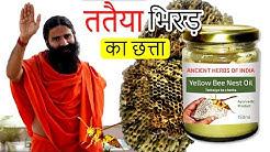 ततैया (bhirad) के छत्ता का तेल    Yellow Bee Nest Tataiya Chatta Bhirad Ka Chatta Hairfall Alopecia.