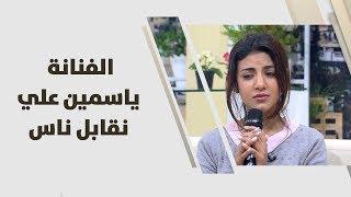 الفنانة ياسمين علي - نقابل ناس