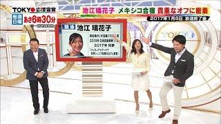 TOKYO応援宣言  競泳界のスーパー女子高校生・池江璃花子の貴重なオフに密着!