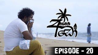 අඩෝ - Ado | Episode - 20 | Sirasa TV Thumbnail