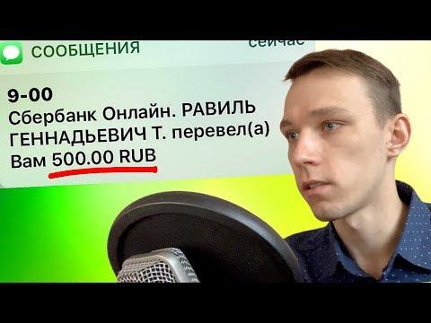 ГОТОВАЯ СХЕМА ЗАРАБОТКА ОТ 500 РУБЛЕЙ В ДЕНЬ В ИНТЕРНЕТЕ БЕЗ ВЛОЖЕНИЙ