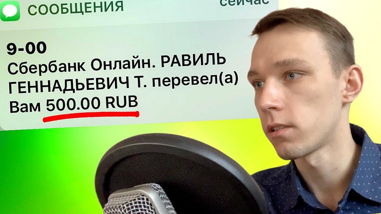 Автозаработок 100 Рублей в День | Готовая Схема Заработка от 500 Рублеи в День