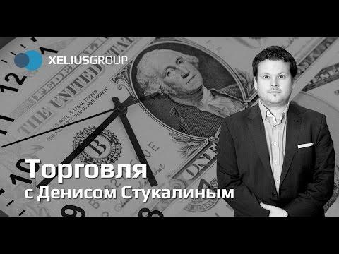 Денис Стукалин - RTS пример реализации стратегии от уровня +100 000р