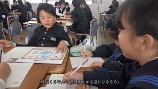 【日本赤十字社】まもるいのち ひろめるぼうさい / 香川県丸亀市立城坤小学校