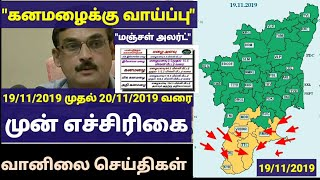Latest Tamil News | Trends Today | Weather News in Tamil | Tamilnadu Weather News Today | 19/11/2019
