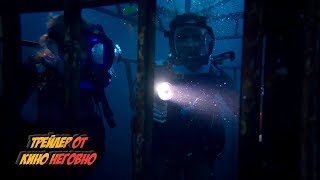 Русский трейлер - Синяя бездна