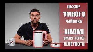 Xiaomi kettle. Умный чайник Xiaomi Smart Kettle Bluetooth. Обзор от Wellfix.