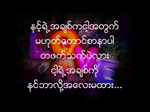 Hlwang Paing Ft. Zay Ye - Nar Nar Bay Mhar