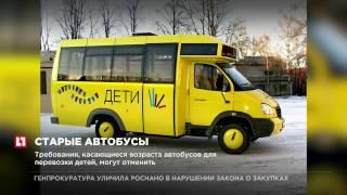 Требования, касающиеся возраста автобусов для перевозки детей могут отменить(, 2016-12-28T12:31:31.000Z)