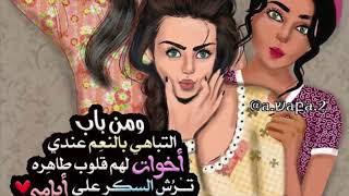 اهداء لكل اخت حنونة في هده الحياة ??اجمل عبارات عن الاخت ف يا رب لا تحرمني منهن ?️