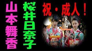 チャンネル登録お願いします ⇒ http://ur0.pw/GZuT 桜井日奈子、山本舞...