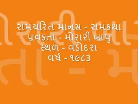 Ramkatha Vadodara 1983 Part-1