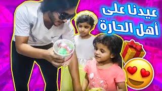 عيديات اهل الحارة من عائلة فيحان | كلهم مبسوطين !❤️