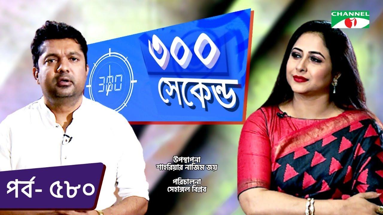 ৩০০ সেকেন্ড | Shahriar Nazim Joy | Farzana Chumki | Celebrity Show | EP 580 | Channel i TV