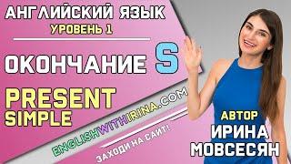 """15. Английский: ОКОНЧАНИЕ """"S"""" ( Ирина ШИ )"""
