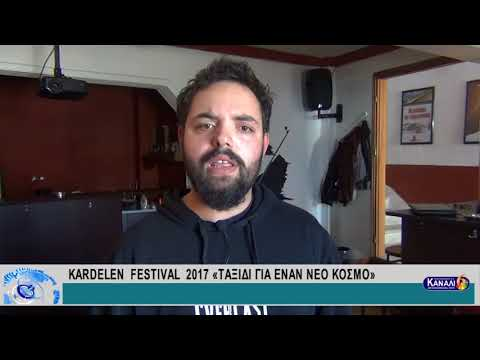 "KARDELEN FESTIVAL 2017 ""ΤΑΞΙΔΙ ΓΙΑ ΕΝΑΝ ΝΕΟ ΚΟΣΜΟ"""