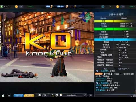 QQ拳皇02UM - 阿澤vs NL [19-01-2016] (QQGame) - YouTube