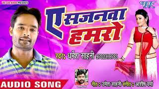 Dharmesh Sahni का हिट गाना 2018 - Ae Sajanwa Hamro - Bhojpuri Superhit Song 2018