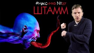 #МаксИмхо №27 - Штамм (The Strain)