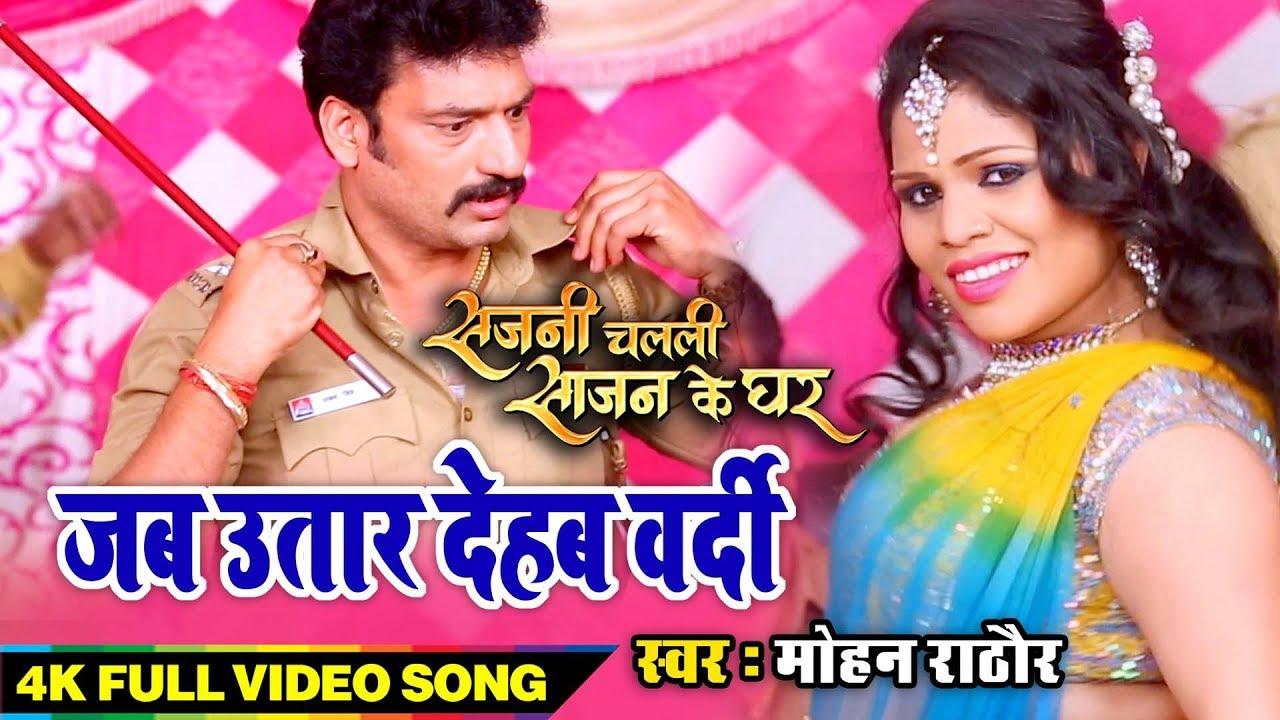 Bhojpuri Film Song 2019 जब उत र द हब वर द Mohan Rathore Sajani Chalali Sajan Ke Ghar