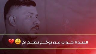 العنده خوان من يوكع يصيح اخ // طركاعه وربي // الشاعر مهيمن الامين // تصوير ليل واه
