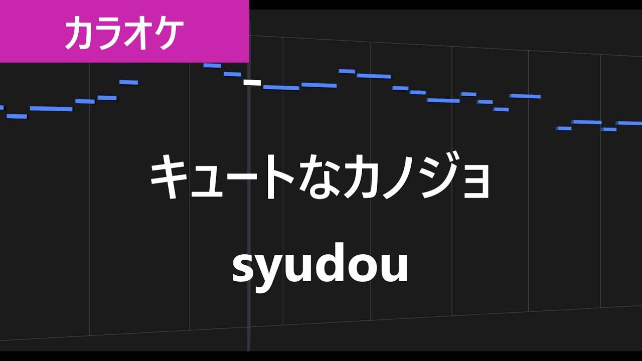 【カラオケ練習】キュートなカノジョ / syudou【歌詞付き】