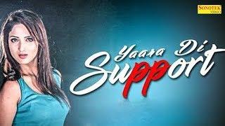 Yaara Di Support | Latest Punjabi Songs 2018 | Miss Ada || New Punjabi Songs 2018