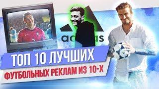 ТОП 10 Лучших футбольных реклам из 10 х