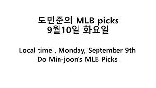 스포츠분석 9월10일 도민준의 MLB free pick…