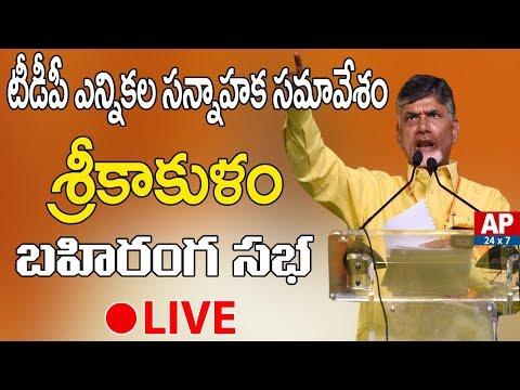 AP CM Chandrababu Srikakulam Ennikala Sannahaka Samavesam LIVE | TDP Election Campaign | AP24x7 LIVE