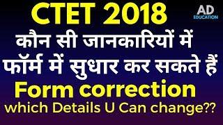 Ctet 2018 form correction which Details U can change किन जानकारी में सुधार कर सकते हैं
