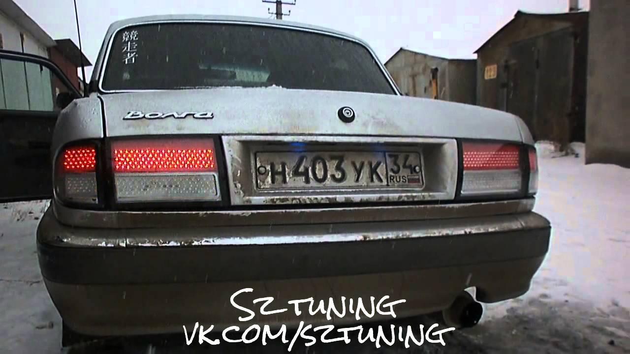 22 сен 2014. Газ-31105 «волга» — российский легковой автомобиль, выпускался. Фар установлены каплевидные, заменена решетка радиатора,