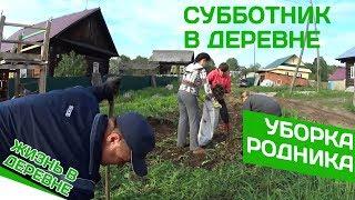 Субботник в деревне // Уборка родника // Жизнь в деревне