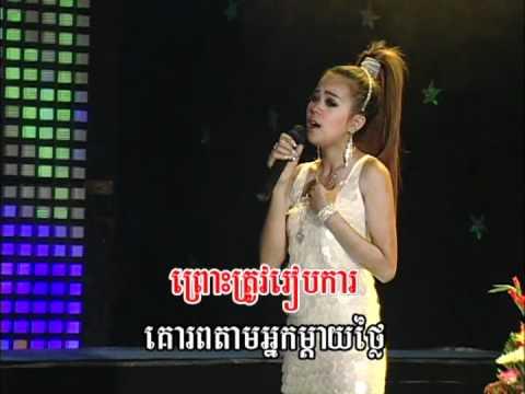 Choun Srey Mao: Lear Songsa Teang a Lay