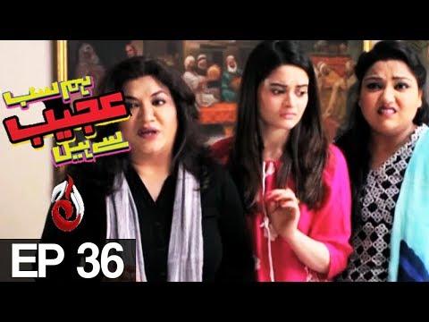 Hum Sub Ajeeb Se Hein - Episode 36 -13 September 2017 -  Aaj Entertainment