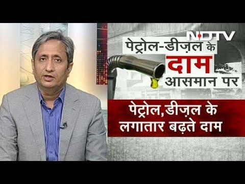 Prime Time with Ravish Kumar, May 22, 2018 | Fuel Cheaper in Neighbouring Countries Than in India