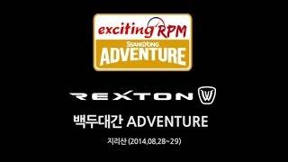 [렉스턴W] Baekdu Mountain Range Adventure! - Jiri Mount (백두대간 어드벤쳐! - 지리산 편)