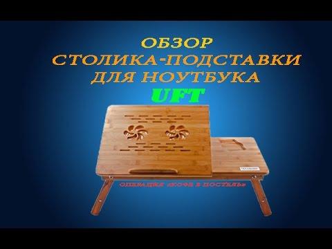 Столик для ноутбука, или операция «Кофе в постель»