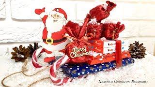 САНИ САНТА КЛАУСА Своими Руками! Подарок на Новогодние Праздники для Детей!
