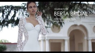 Свадебные платья Berta Bridal на New York International Bridal Week 2014