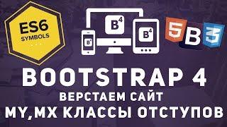 Уроки Bootstrap 4 - Классы отступов my-2, mx-sm-2