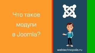 11. Ознакомительное видео - модули в Joomla
