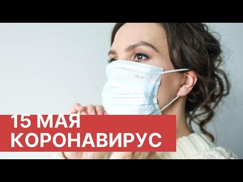 Последние новости о коронавирусе в России. 15 Мая (15.05.2020). Коронавирус в Москве сегодня - Видео онлайн
