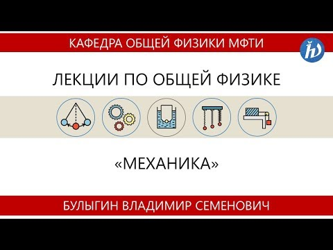 """Лекция №1 """"Кинематика материальной точки"""" (Булыгин В.С.)"""