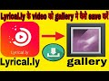 How to download videos from Lyrical.ly App|| Lyrical.ly App||gallery